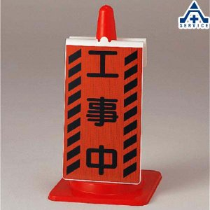 コーン用看板 コーンサイン(工事中) 385-73 |anzenkiki