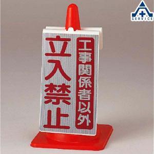 コーン用看板 コーンサイン(工事関係者以外 立入禁止)  385-74 |anzenkiki