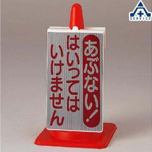 コーン用看板 コーンサイン (あぶないはいってはいけません) 385-75|anzenkiki