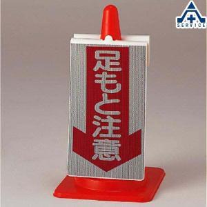 コーン用看板 コーンサイン (足もと注意) 385-76|anzenkiki