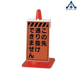 コーン用看板 コーンサイン (この先通り抜けできません) 385-791|anzenkiki