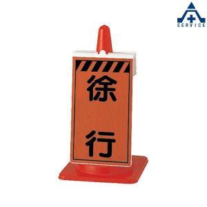 コーン用看板 コーンサイン (徐行) 385-792|anzenkiki