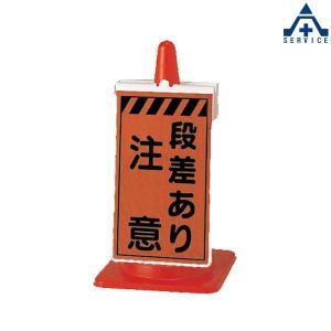 コーン用看板 コーンサイン (段差あり注意) 385-793|anzenkiki