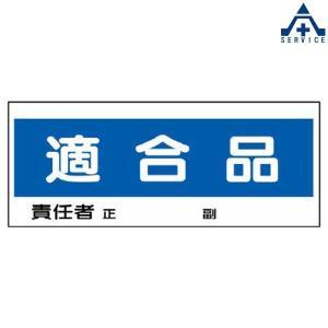 フリースタンド 標識 「適合品」 868-21|anzenkiki