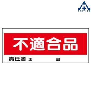 フリースタンド 標識 「不適合品」 868-22|anzenkiki
