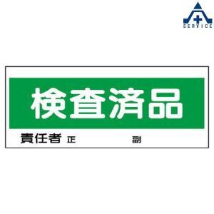 フリースタンド 標識 「検査済品」 868-23|anzenkiki
