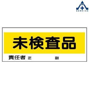 フリースタンド 標識 「未検査品」 868-24|anzenkiki