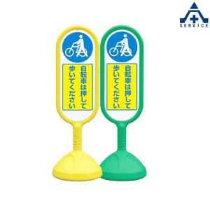 888-971B サインキュート 「自転車は押して歩いて下さい」 (片面表示)(メーカー直送/代引き決済不可)バリケード サインスタンド 屋外用看板 表示板 標識 案 anzenkiki