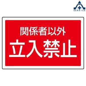 サインタワーB用角表示 887-758 関係者以外立入禁止 (メーカー直送/代引き決済不可)バリケード サインスタンド 屋外用看板 表示板 標識 案内看板 立て看板 anzenkiki