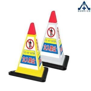 867-755 サインピラミッド 「立入禁止」 (メーカー直送/代引き決済不可)バリケード サインスタンド 屋外用看板 表示板 標識 案内看板 立て看板 スタンド看板 anzenkiki