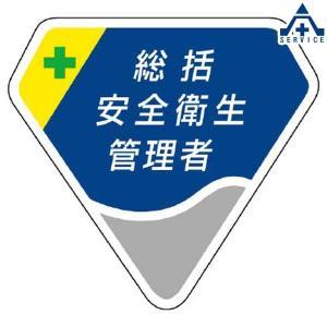 ベルセード製胸章   統括安全衛生管理者 849-01  anzenkiki