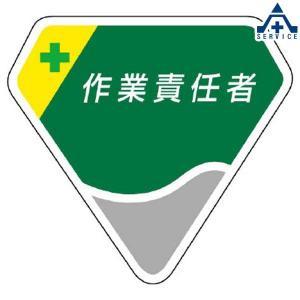 ベルセード製胸章   作業責任者 849-10|anzenkiki