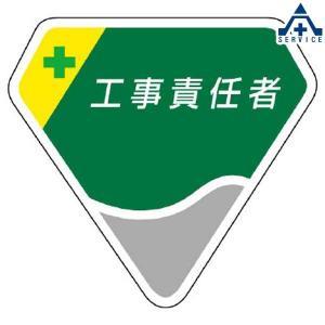 ベルセード製胸章  工事責任者 849-12|anzenkiki