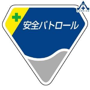 ベルセード製胸章  玉掛技能者 849-14|anzenkiki