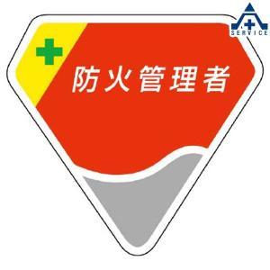 ベルセード製胸章  安全パトロール 849-15|anzenkiki