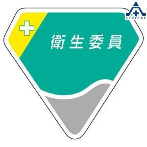 ベルセード製胸章  SAFETY FIRST 安全第一 849-17|anzenkiki