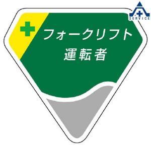 ベルセード製胸章  衛生委員 849-18|anzenkiki