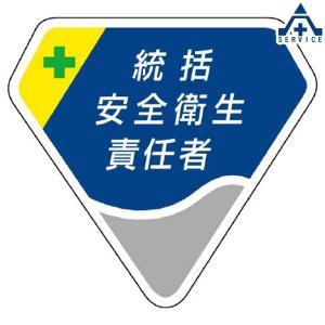 ベルセード製胸章   統括安全衛生責任者 849-02  anzenkiki