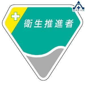 ベルセード製胸章  安全衛生推進者 849-20|anzenkiki