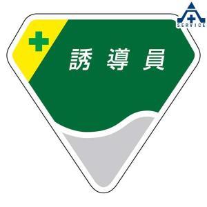 ベルセード製胸章  衛生推進者 849-21|anzenkiki