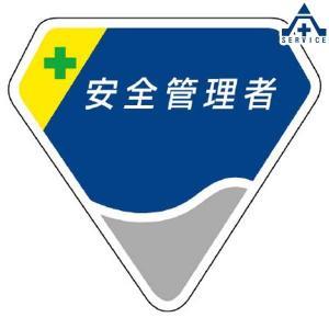 ベルセード製胸章   安全管理者 849-03 anzenkiki