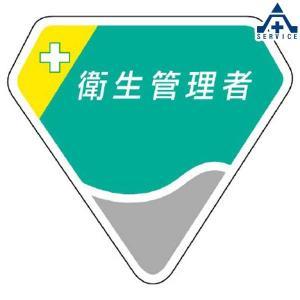 ベルセード製胸章   衛生管理者 849-04 anzenkiki