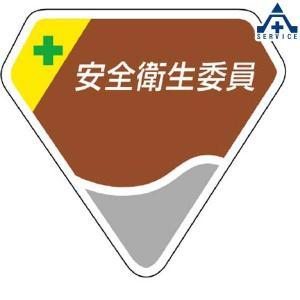 ベルセード製胸章   安全衛生委員 849-06 anzenkiki