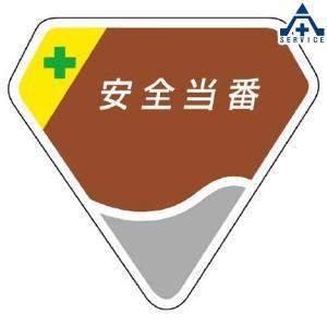 ベルセード製胸章   安全当番 849-07 anzenkiki