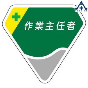 ベルセード製胸章   作業主任者 849-09|anzenkiki