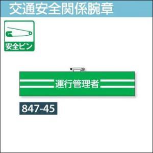 交通安全関係腕章 運行管理者 847-45 |anzenkiki