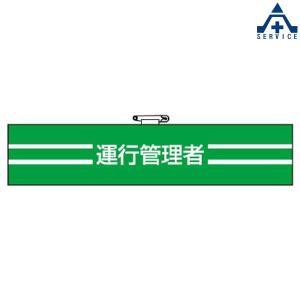 交通安全関係腕章 運転責任者   847-46 |anzenkiki