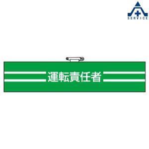 交通安全関係腕章 交通安全委員 847-47 |anzenkiki