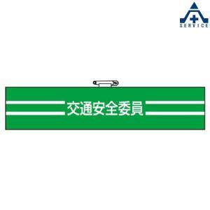 交通安全関係腕章 交通整理員   847-48 |anzenkiki