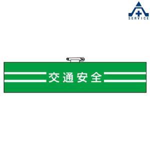 交通安全関係腕章 交通安全運動 847-50 |anzenkiki