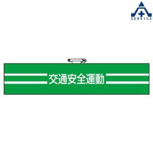 交通安全関係腕章 無地  847-94 |anzenkiki