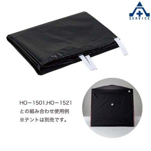熱中症対策 サイドウォール(幅200cm用) HO-565 ...