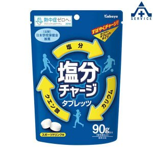 熱中症対策 塩分チャージタブレッツ 5個セット HO-170...