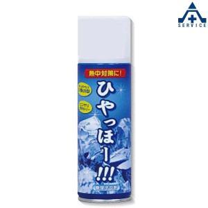 熱中症対策  ひやっほー 8245-H|anzenkiki
