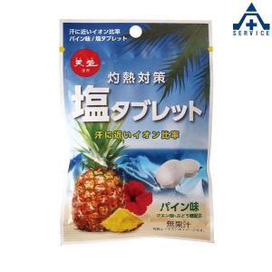 熱中症対策  塩タブレット パイン味 CN3002  10袋|anzenkiki
