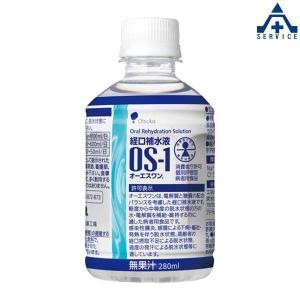 熱中症対策 OS-1 280ml×24本入り  8207-C