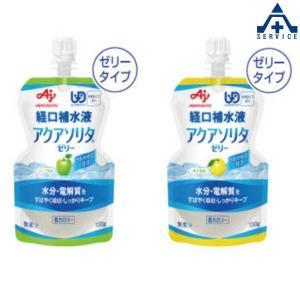 熱中症対策 アクアソリタ ゼリー 130g×30個  CN3506-A|anzenkiki