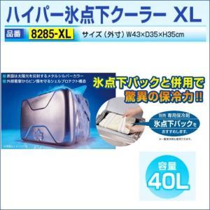 熱中症対策 ハイパー氷点下クーラー(40リットル) 8285-XL |anzenkiki