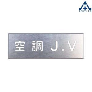 吹付け用プレート 「空調J.V」 468-61A |anzenkiki