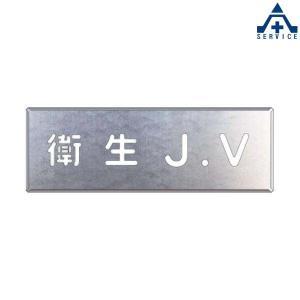 吹付け用プレート 「衛生J.V」 468-62A|anzenkiki