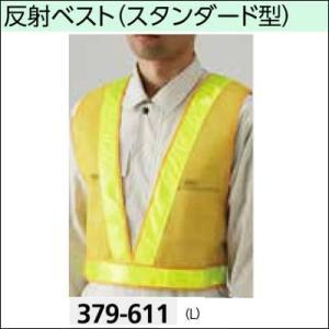 反射ベスト(L) 379-611 黄地レモンイエロー反射|anzenkiki