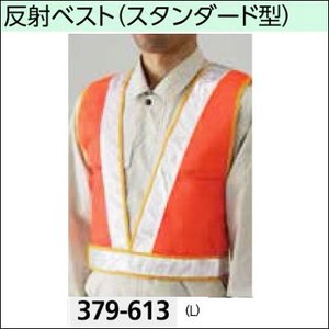 反射ベスト(L) 379-613 蛍光オレンジ地白反射|anzenkiki