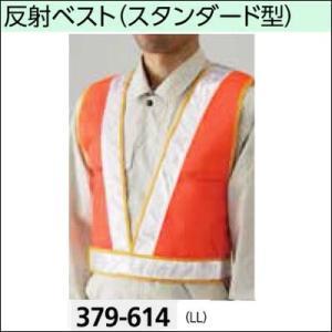 反射ベスト(LL) 379-614 蛍光オレンジ地白反射|anzenkiki