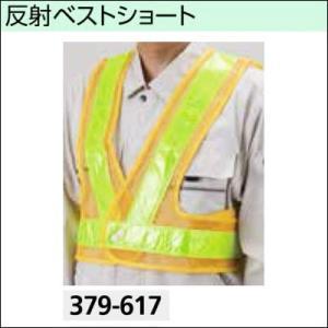 反射ベストショート 379-617 黄地黄反射|anzenkiki