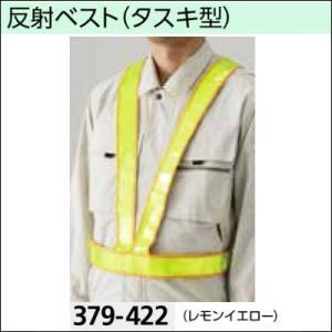 反射ベスト(タスキ型) 379-422 レモンイエロー反射|anzenkiki