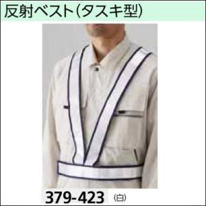 反射ベスト(タスキ型)  379-423 白反射|anzenkiki